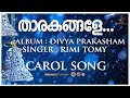 Super Hit Malayalam Christmas Carol Song | Album Divya Prakasham | Song Tharakangale