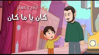 "getlinkyoutube.com-حصرياً .. l كان يا ما كان l كارتوني ""عمار وأباذر الحلواجي"" محرم 1438"