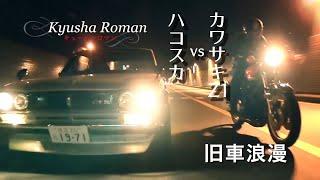 getlinkyoutube.com-首都高バトル! ハコスカ vs カワサキ Z1   Nissan Skyline vs Kawasaki Z900