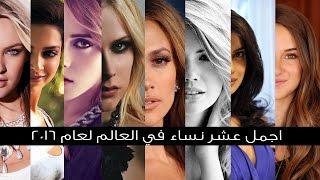 getlinkyoutube.com-اجمل نساء العالم لعام 2016