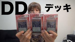 getlinkyoutube.com-【遊戯王】新デッキ!DDペンデュラムドミネーション