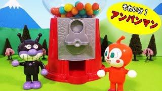 getlinkyoutube.com-アンパンマンおもちゃアニメ❤ガチャガチャ お菓子のガム食べたら歯磨きよ!
