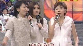 getlinkyoutube.com-【S.H.E】超級星期天:超級哈S幫 [ Selina 任家萱, Hebe 田馥甄, Ella 陳嘉樺 ] (2003-02-09)