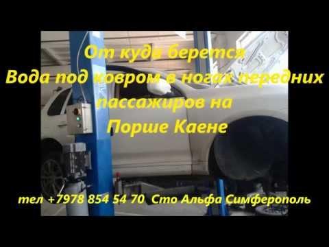 Вода под ковриком в Porsche Cayenne Симферополь Крым