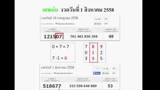 getlinkyoutube.com-สอนสูตรหวย เลขเด่น 2 ตัวบน
