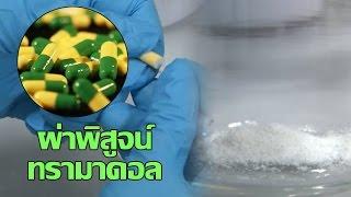 "getlinkyoutube.com-""ทรามาดอล"" รักษาหรือเสพติด? ตอน 3 ผ่าพิสูจน์ทรามาดอล | รถปลดทุกข์ | 22 ก.พ. 60"