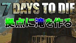 getlinkyoutube.com-【7 Days to die】拠点に滝を作る!【実況プレイ】#16