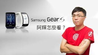 getlinkyoutube.com-SAMSUNG 智慧手錶 Gear S 阿輝影音介紹