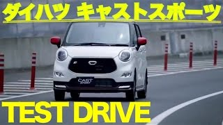 getlinkyoutube.com-ダイハツ 新型 キャストスポーツ 公道試乗  DAIHATSU NEW CAST SPORT TEST DRIVE