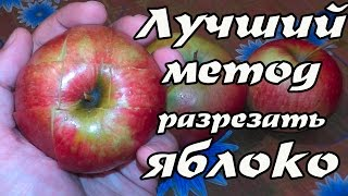 getlinkyoutube.com-Как разрезать яблоко эффективный метод  (способ)