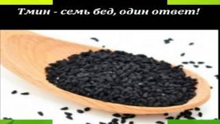 getlinkyoutube.com-Масло Черного Тмина