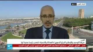 getlinkyoutube.com-حوار مع رئيس حركة التوحيد والإصلاح المهندس عبد الرحيم الشيخي على قناة فرانس 24