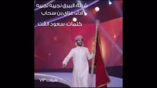 getlinkyoutube.com-شيلة البيرق نجيبه نجيبه .. كلمات سعود القت .. اداء: غزاي بن سحاب