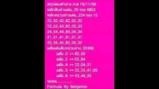 getlinkyoutube.com-เลขเด็ด 16/11/58 Formula By Benjamin หวย งวดวันที่ 16 พฤศจิกายน 2558