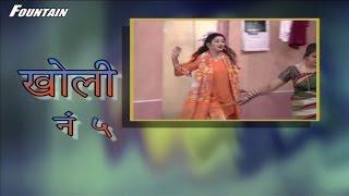 Kholi No 5 – Marathi Comedy Natak 2015 | Kishori Ambiye, Vijay Chavan, Rohan Jaywant