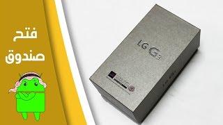 فتح صندوق هاتف إل جي جي 3 | LG G3 Unboxing