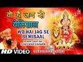 Woh Hain Jag Se Bemisaal  [Full Song] Pyara Saja Hai Tera Dwar Bhawani
