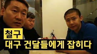 getlinkyoutube.com-철구, 대구 건달들에게 잡히다! 난닝구&여포 (16.04.09) :: ChulGu