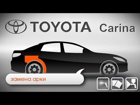 Toyota Carina замена арки