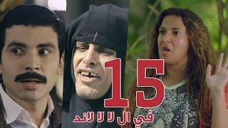 مسلسل في ال لا لا لاند - الحلقه الخامسة عشر وضيف الحلقه