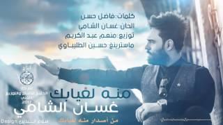 getlinkyoutube.com-غسان الشامي منه لغيابك I من اصدار منه لغيابك I انتاج شركة الخليج للأنتاج والتوزيع الفني