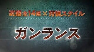 getlinkyoutube.com-【ガンランス】MHクロス武器紹介動画