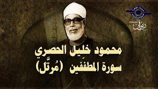 getlinkyoutube.com-الشيخ الحصري - سورة المطففين (مرتّل)
