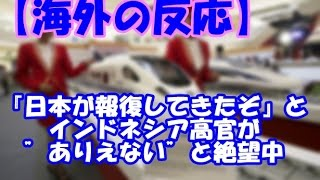 """getlinkyoutube.com-【海外の反応】『日本が報復してきたぞ』とインドネシア高官が""""ありえない""""と絶望中"""