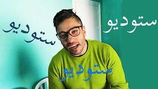 getlinkyoutube.com-حاتم شد مد: كيف تصنع استوديو في منزلك (انت باغية واحد) como hacer un estudio en casa