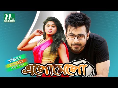 Bangla Drama Elomelo (এলোমেলো) | Moushumi Hamid, Afran Nisho by Dipankar Dipan