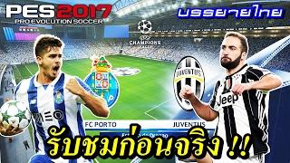 getlinkyoutube.com-ดูก่อนจริง !! **ยูฟ่า แชมเปี้ยนส์ลีก** (ปอร์โต้ VS ยูเวนตุส) PES 2017 บรรยายไทย