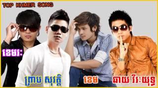 getlinkyoutube.com-Khemarak Sereymon, Preap Sovath, Chhay Virakyuth, Khem, Khmer Song 2015