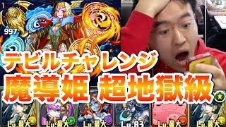 getlinkyoutube.com-【パズドラ】魔導姫 超地獄級に挑む!【デビルチャレンジ】