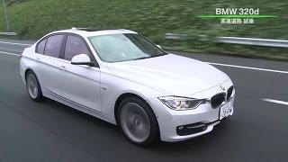 getlinkyoutube.com-BMW クリーン・ディーゼル 320d 試乗レポート
