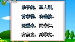 getlinkyoutube.com-弟子规 - 朗读 《说说唱唱弟子规专辑》Standards for being a good Pupil and Child (Di Zi Gui)