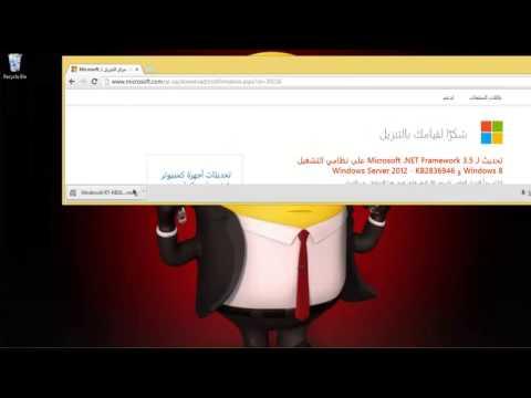 حل مشكلة netframework في ويندوز 8