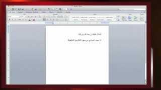 getlinkyoutube.com-how to type in arabic | الكتابة بالعربي في برنامج الوورد