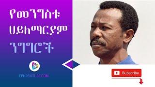 getlinkyoutube.com-The Former Ethiopian President Mengistu Hailemariam's historic video [ FULL ]