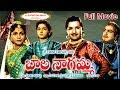 Bala Nagamma Full Length Telugu Movie || DVD Rip..