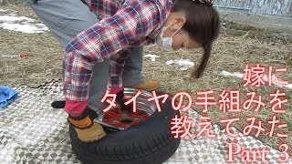 getlinkyoutube.com-嫁にタイヤの手組みを教えてみた パート3 I teach my wife how to change of tire part 3