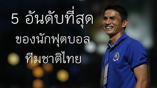 getlinkyoutube.com-5 อันดับที่สุด ของนักฟุตบอลทีมชาติไทย ยุคซิโก้ เกียรติศักดิ์ เสนาเมือง
