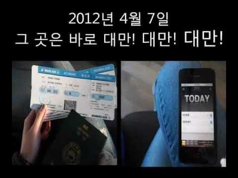 제3회 워킹홀리데이 콘텐츠 공모전 영상부문 장려상 (2012)