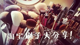 getlinkyoutube.com-【Rainie】干货!我的淘宝化妆刷经验分享  店铺推荐 Taobao Brushes Collection