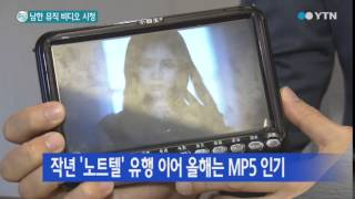 getlinkyoutube.com-북한 주민, MP5로 '소녀시대' MV 시청 / YTN