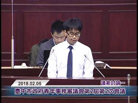 1070205第2屆青年事務審議會第2次會議-議案討論一
