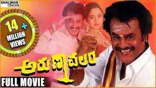 getlinkyoutube.com-Arunachalam Telugu Full Length Movie || Rajnikanth, Soundharya || అరుణాచలం సినిమా