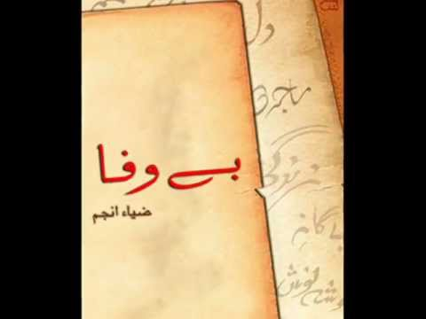 Bewafa - Mohsin Naqvi - Sad Urdu Poetry