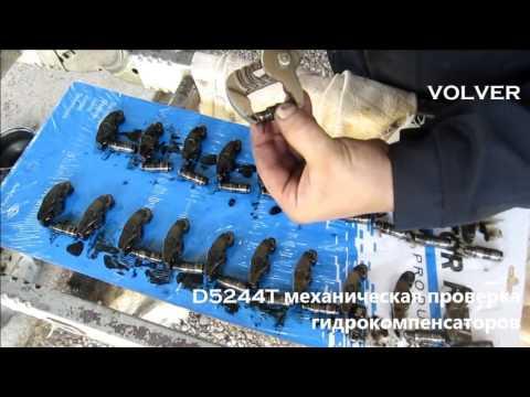 D5244T Гидрокомпенсаторы