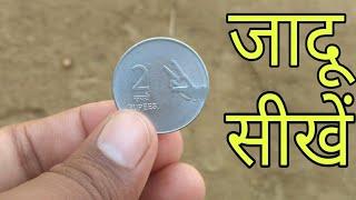 सिक्के का जादू सीखें Magic trick revealed: in hindi 1328