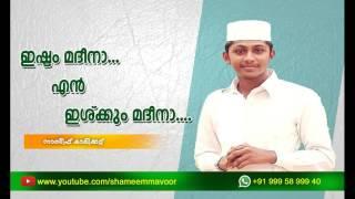 Nasif Calicut   Ishttam Madheena Ishkkum Madhhena   Islamic Madhu Song